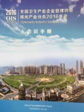 全国卫生产业企业管理协会视光产业分会年会召开(大连)