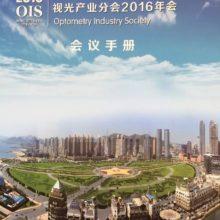 全国衛生産業企業管理協会視光産業分会年会の開催(大連)