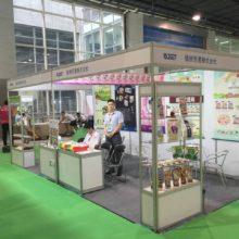 第十六届广州国际食品展览会
