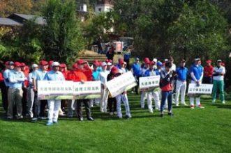 板桥杯慈善高尔夫