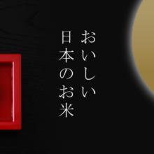 上海 田子坊「瀛之粮品」にて【日本産米】販売中