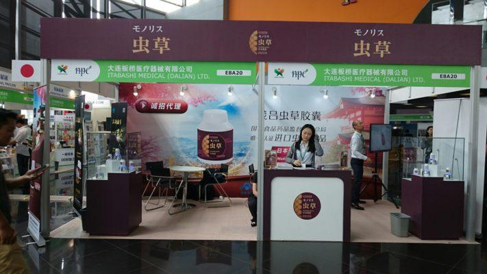 第8届中国国际健康产品展览会 2017年亚洲天然及营养保健品展