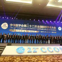 2017 CCOS 全国眼科学術大会