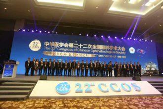 2017 CCOS 全国眼科学术大会