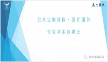 瀛之医疗 | 日本人专家的学术研究会在中国大连、广州隆重结束