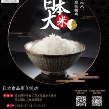 日本食品推介活动