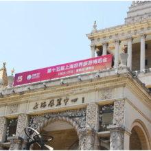 瀛之医療 第15回上海世界旅行博覧会