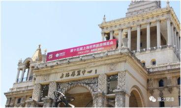 瀛之医疗 第15届上海世界旅游博览会