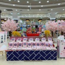 成都伊藤洋華堂 高新店と双楠店にて 春の全農日本産米イベントを行いました