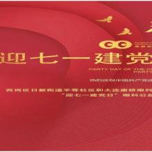 中国共産党の設立記念日に、大連の人々の為に康橋眼科視光クリニックが行った事