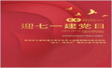 在中国共产党建党日,康桥眼科视光诊所为大连人民所做的事情
