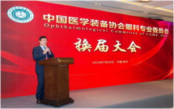 """""""企业新闻""""孙政基总经理再次当选中国医学装备协会眼科专业委员会副主任委员。"""