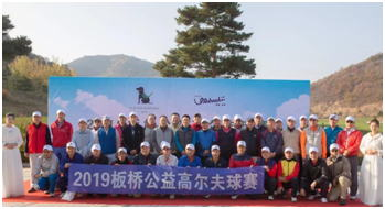 The 2019 Itabashi Charity Golf Tournament was held.