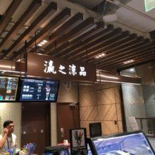 上海シティースーパー ジェラート店「瀛之涼品」がリニューアルオープン