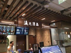 "Gelato Shop ""Ying Zhi Liang Pin Gelato"" in City Super Shanghai reopens after renovation"