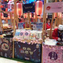 成都伊藤洋華堂 双楠店ジャパンフェアに参加しました