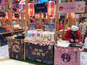 We participated in the Japan Fair held at Chengdu Ito Yokado Shuangnan Store.