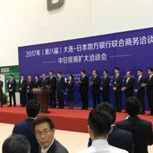 2017大連-日本地方銀行連合商談会