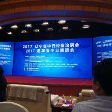 2017遼寧省中日商談会 瀋陽