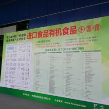 広州輸入食品展示会