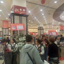 成都伊藤洋華堂 高新店周年祭