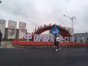 We participated in the 1st China International Import Expo (CIIE) held in Shanghai.