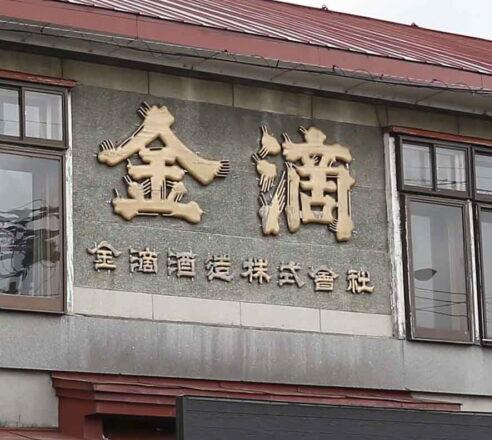 我們發現了100%北海道産米做成的日本酒!