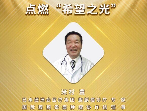 腹膜播種治療に関する中国向けWEBセミナー