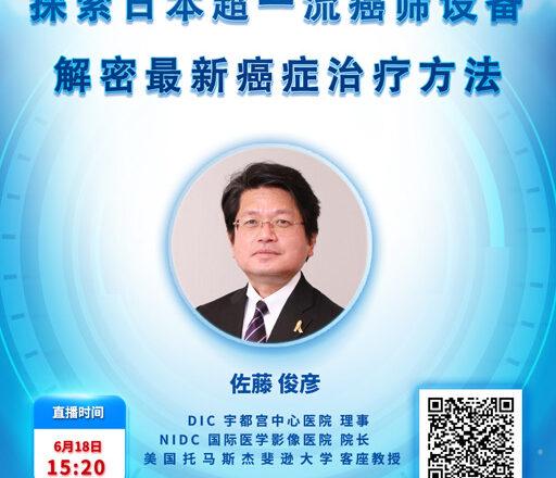 最新がん治療に関する中国向けのWEBセミナー